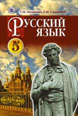 Учебник По Русскому Языку 5 Класс Быкова Давидюк Снитко 2005