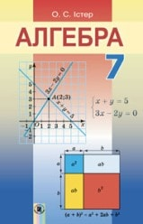 учебник по алгебре 7 класс истер 2015