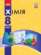 Решебник по химии 8 класс григорович новая программа
