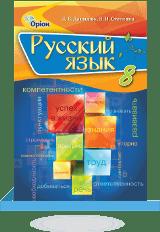 Русский язык 8 класс давидюк стативка решебник