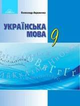 Нова авраменко 8 укр клас гдз мове програма по