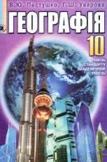 Ulp к учебнику 6 класса в. Ю пестушко г. Ш уварова — ulp к учебнику.