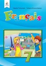 6 гдз чумак 2014 класс французский французька мова