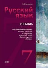 гдз по русскому языку 7 класс быкова давидюк рачко снитко 2015