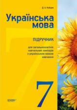 гдз укр мова 7 клас заболотний 2016 для русских школ
