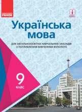 гдз авраменко 9 клас 2017